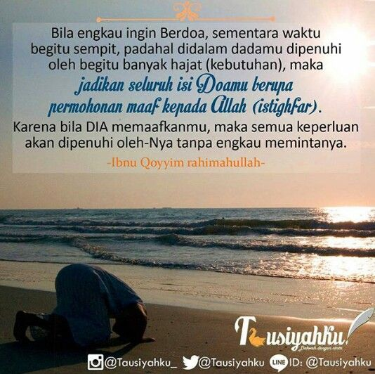 If You Dont Have Much Time To Pray Say Istighfar Everytime In