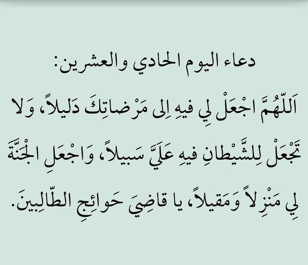 دعاء اليوم الحادي والعشرين من رمضان Ramadan Quotes Ramadan Prayer Ramadan Day