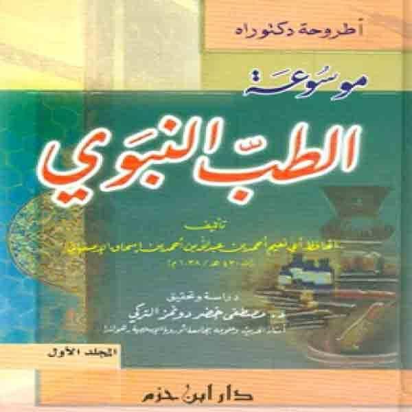 كتاب الطب النبوي تحميل