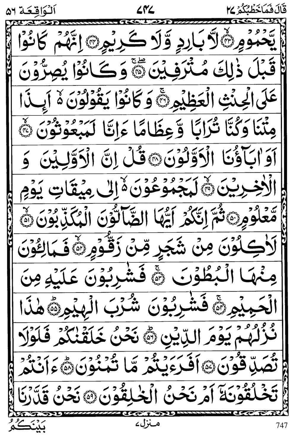 Surah Al Waqiah Arab In 2021 Quran Verses Islamic Messages Verses