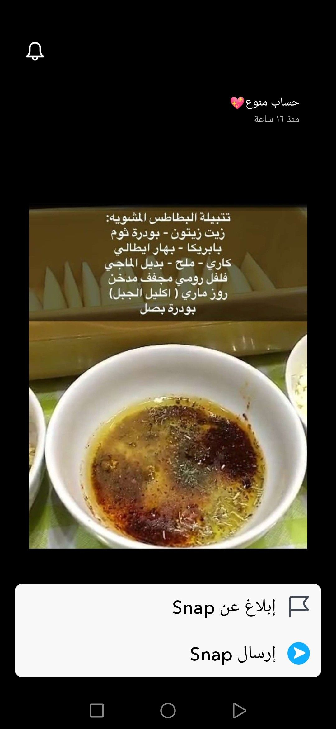 Pin By Msail On خلطات Cooking Recipes Cooking Recipes