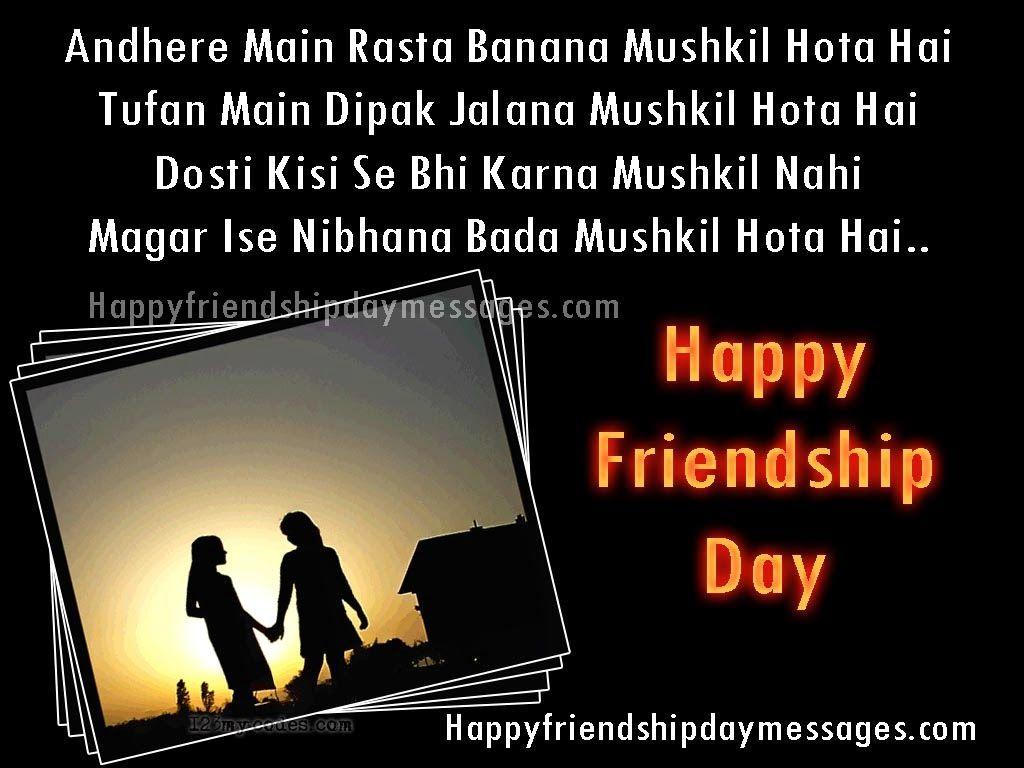 Dosti Shayari On Friendship Day For Girlfriends Happy Friendship