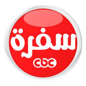 قناة سي بي سي سفرة Cbc Sofra بث مباشر Gaming Logos Nintendo Switch Logos