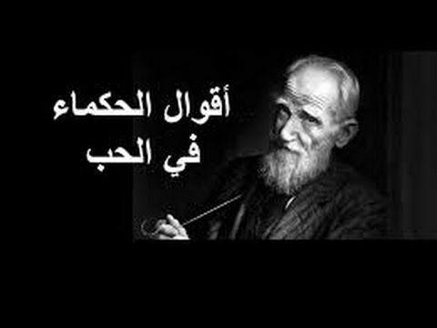 اقوال الفلاسفة و المفكرين حول الحب والعشق Youtube Einstein Historical