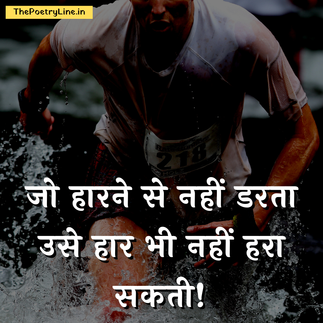 100 Motivational Quotes Status In Hindi In 2021 Strong Motivational Quotes Motivational Quotes Motivational Status In Hindi