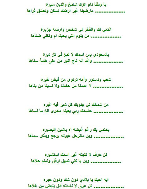 قصيدة عن اليوم الوطني السعودي للاطفال موقع لاين للحلول