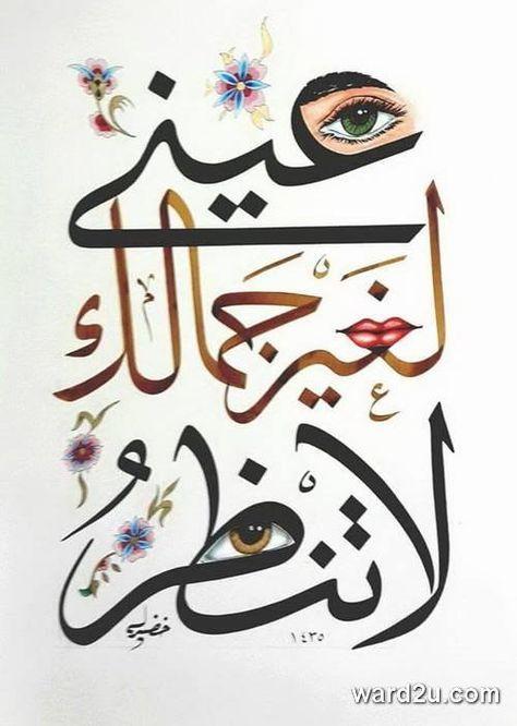 عاشق الحرف العربي المبدع مسعد خضير البورسعيدي Mes Yeux Ne Voient Nulle Autre Que Ta Beaute Islamic Art Calligraphy Arabic Calligraphy Art Calligraphy Art