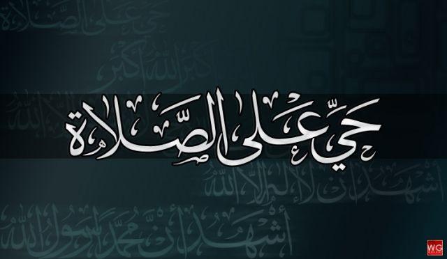 ما يقول عند حي على الصلاة و حي على الفلاح Arabic Calligraphy Islam