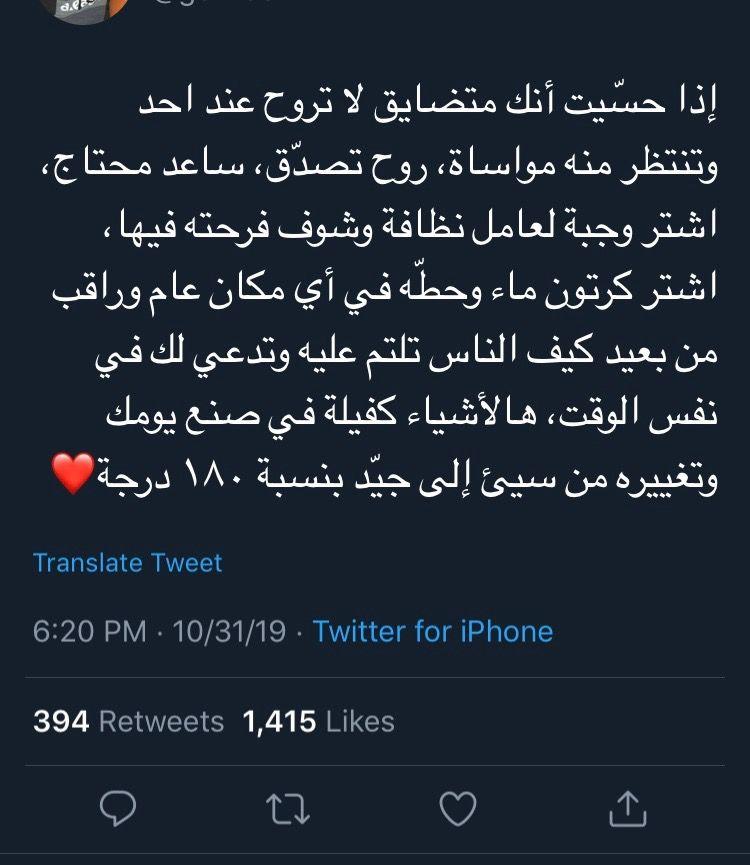 Pin By Yasmine On Peace عربي 10 Things Weather Screenshot