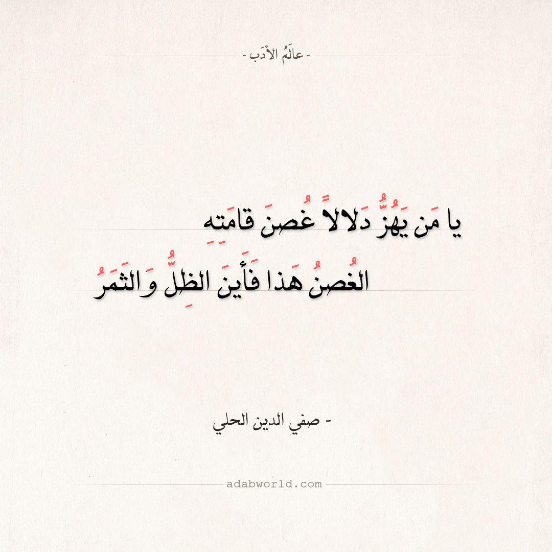 صفي الدين الحلي يصف محبوبته في اجمل بيت شعر عالم الأدب Arabic Quotes Quotes Math