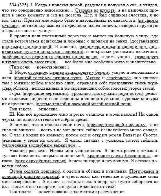 Решебник по русскому бархударов