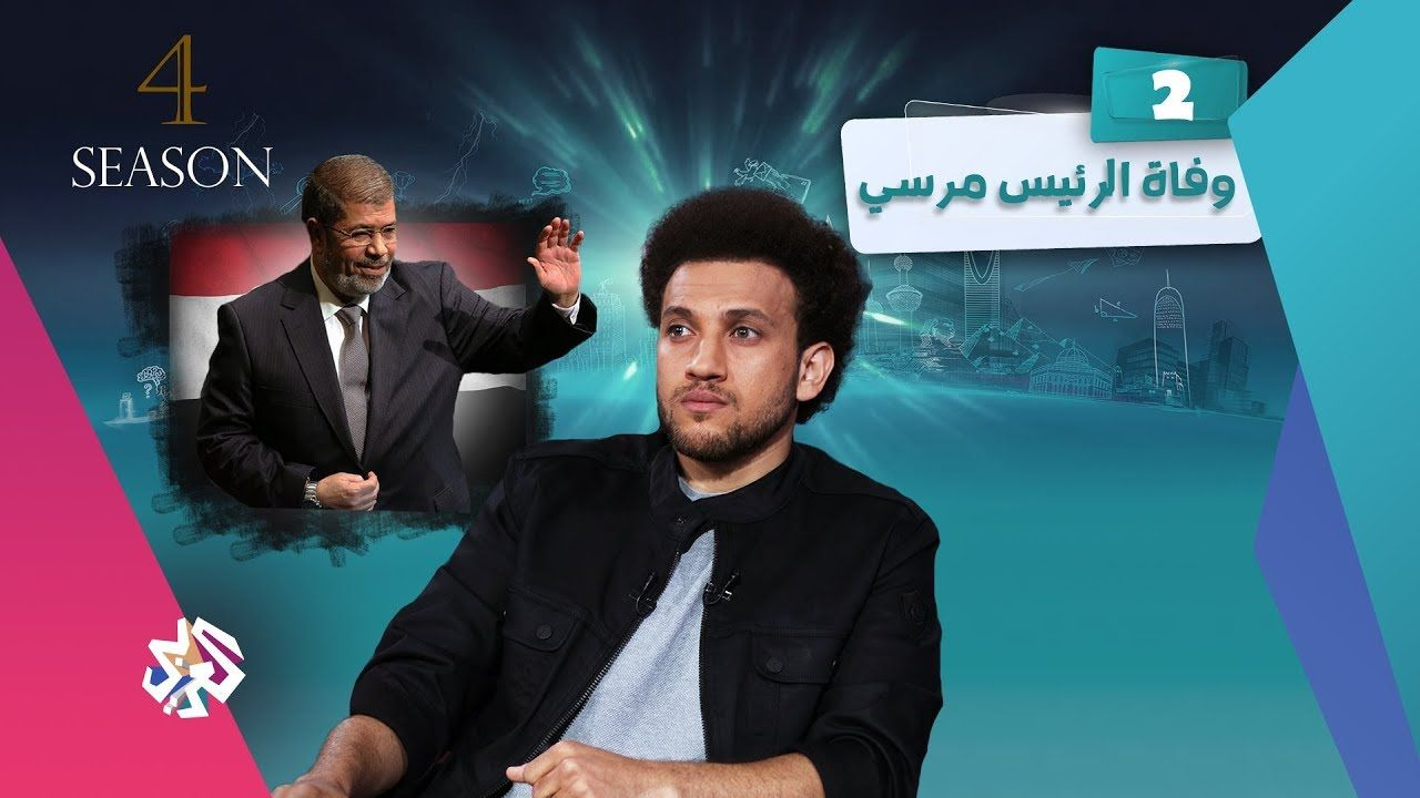 جو شو الموسم الرابع وفاة الرئيس مرسي Movie Posters Movies Photography