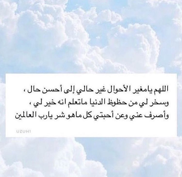 Pin By Mjk On Favorite Pictures Arabic Quotes Positive Notes Best Quotes