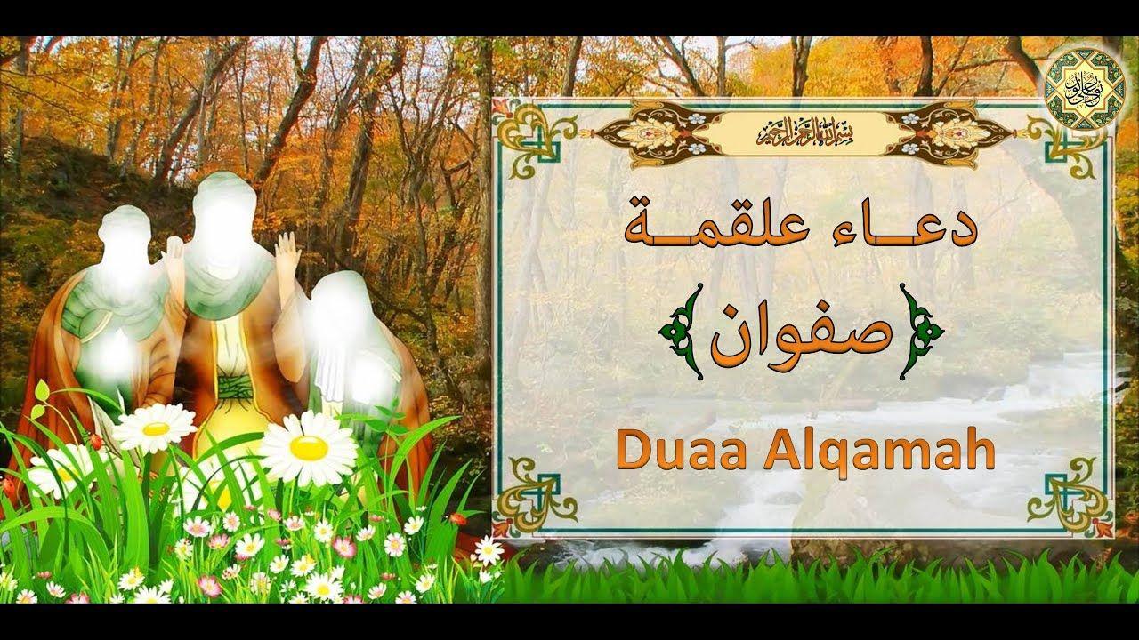 دعاء علقمة صفوان يقرأ بعد زيارة عاشوراء بصوت الشيخ حيدر المولى Youtube Loos