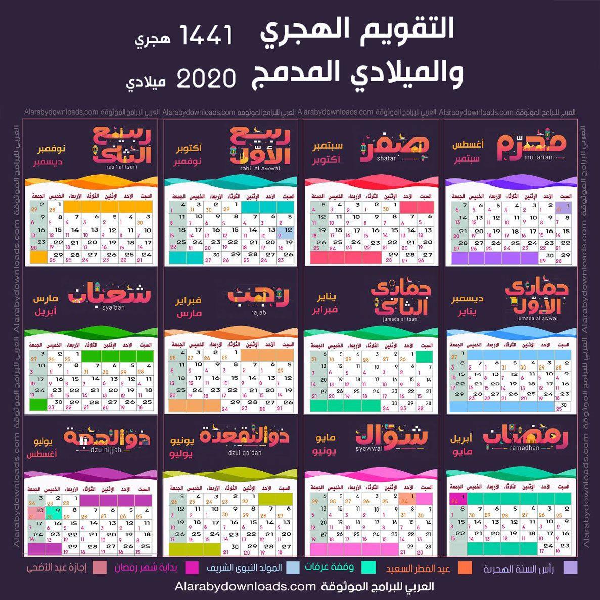 تحميل التقويم الهجري 1441 والميلادي 2019 Pdf تاريخ اليوم بالهجري والميلادي مع أبرز إجازات العام الجديد 2020 2020 Calendar Template Hijri Calendar Calendar
