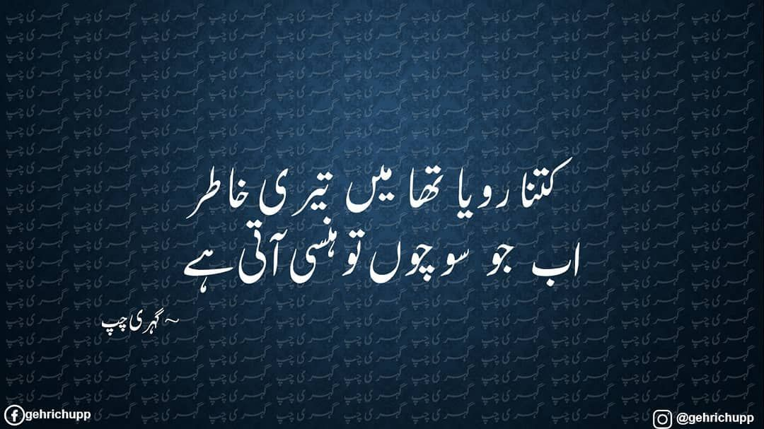 kitna roya tha mein teri khatir ab jo sochun hansi aati hai follow atgehrichupp turn