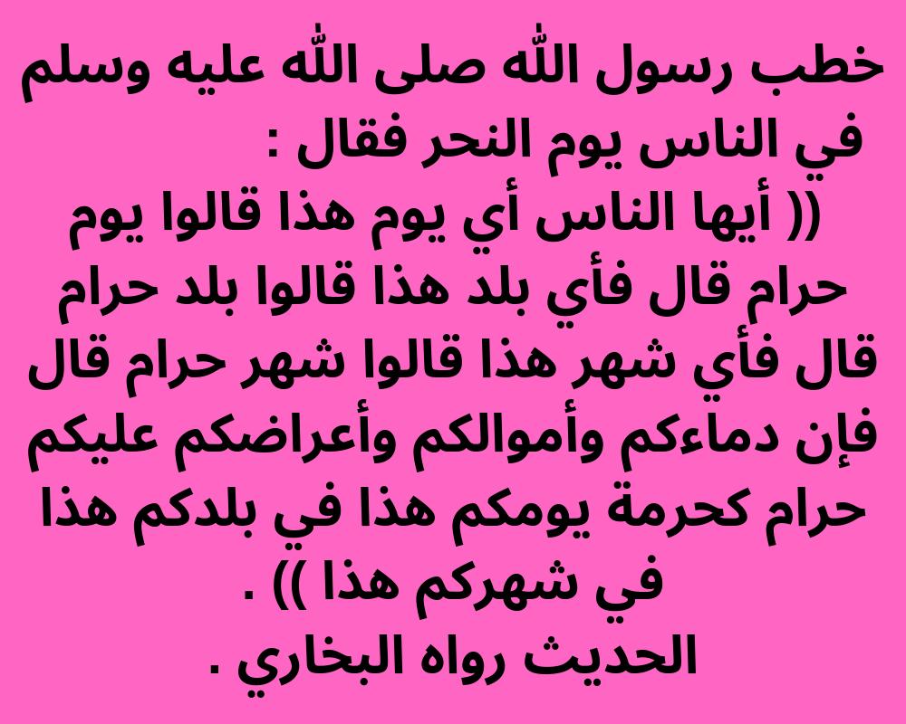 Pin By الدعوة إلى الله On أحديث نبوية شريفة عن أذى المسلمين وشتمهم Math Lie Math Equations