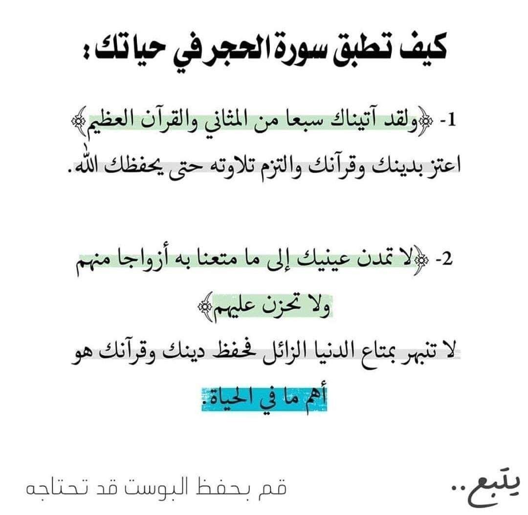 Pin By فلسطينية ولي الفخر On دين ودنيا Math Uyo Math Equations