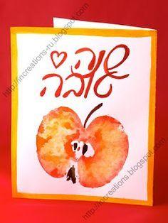 rosh hashanah cards hebrew