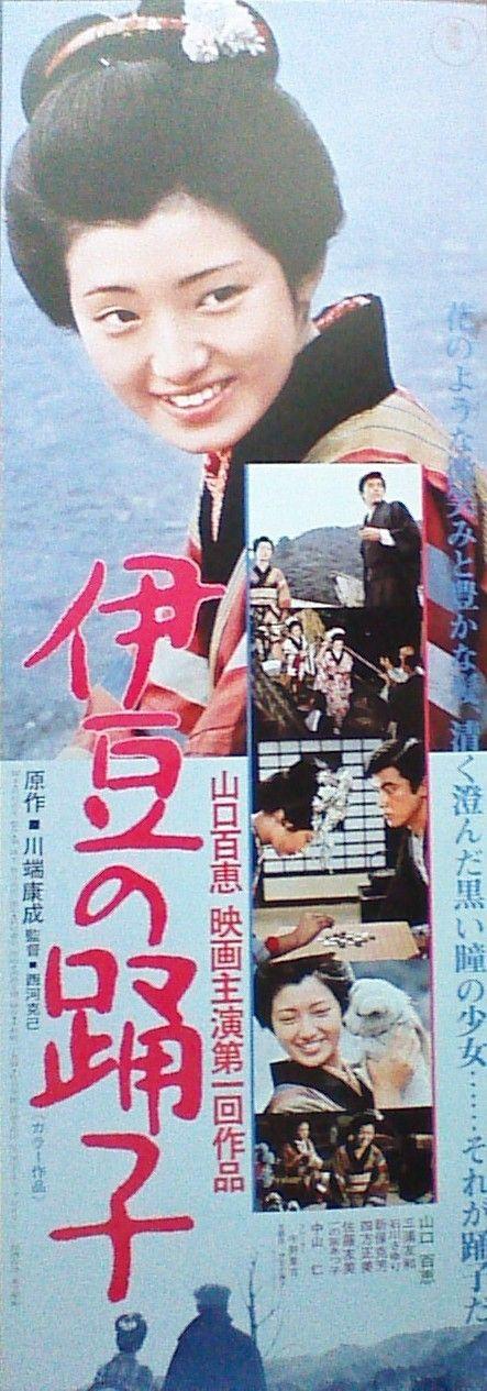 映画 伊豆 の 踊子 伊豆の踊子 (1963年の映画)