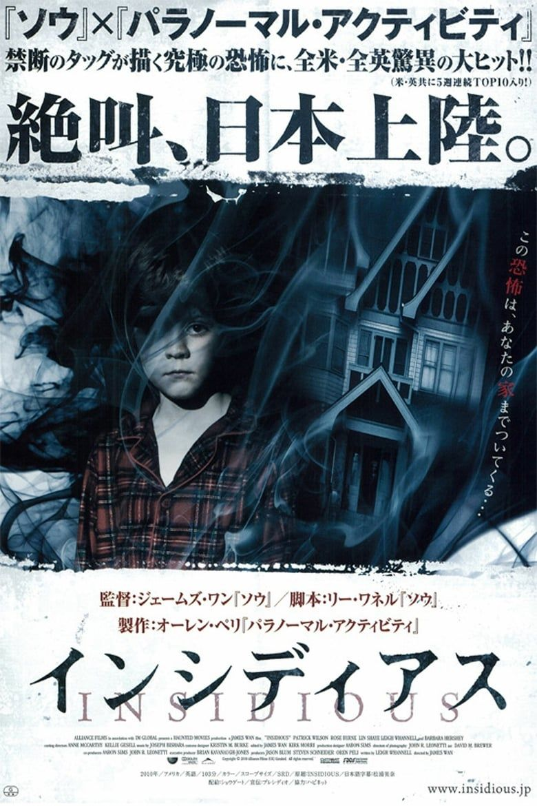 Telecharger Insidious Streaming Vf 2010 Regarder Film Complet Hd Insidious Completa Peliculacompleta Pe Insidious Movie Insidious Japanese Movie Poster