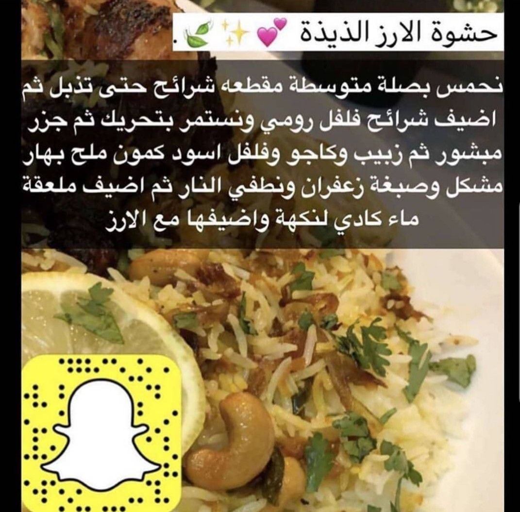 Pin By Pink On منوعات Food Beef Chicken
