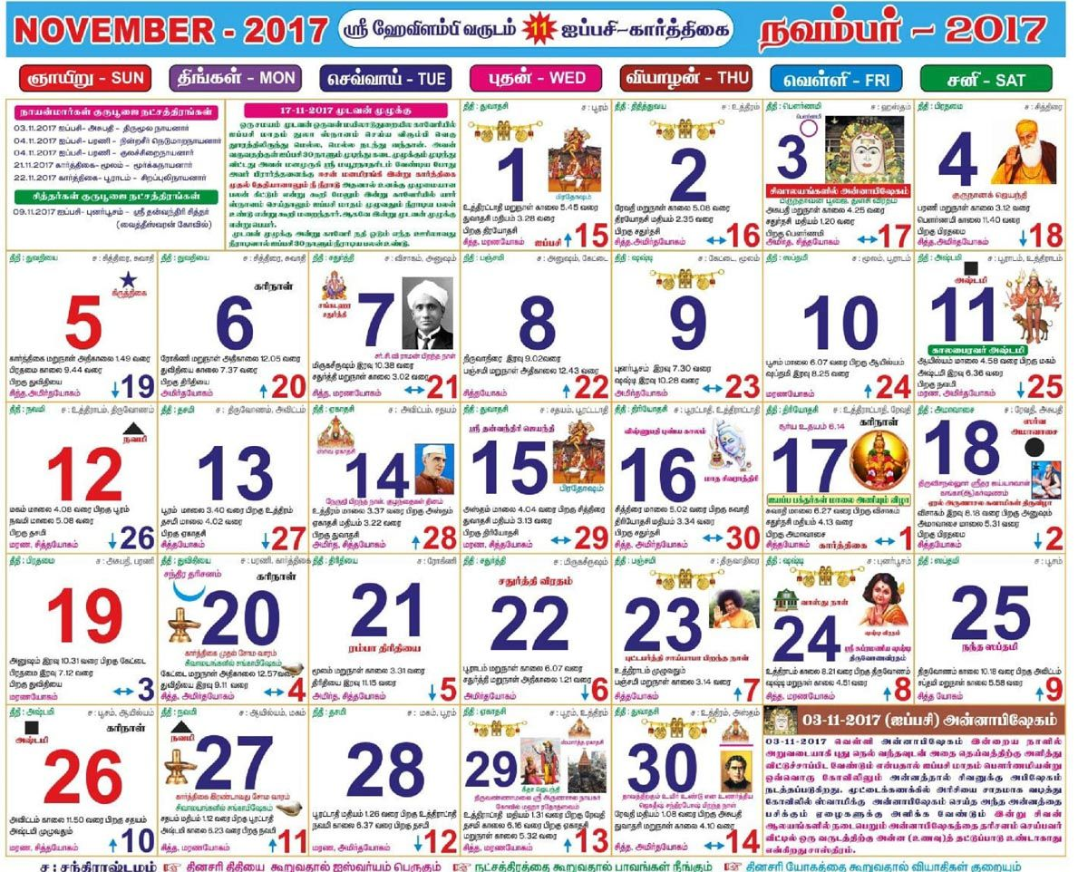 Tamil panchangam calendar 2017 december temples in india tamil panchangam calendar 2017 december temples in india pinterest calendar 2017 urtaz Image collections