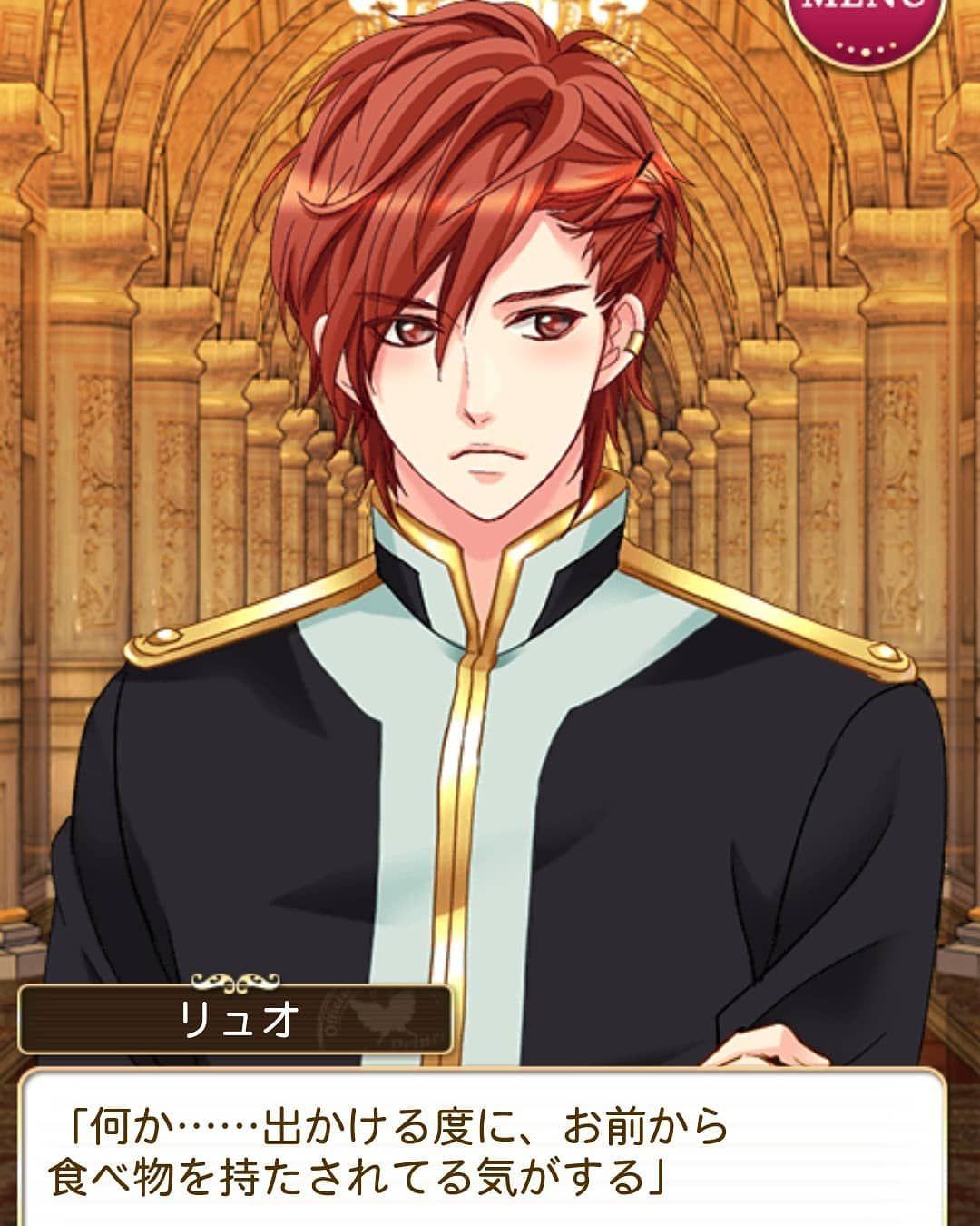 王子 様 の プロポーズ リュオ