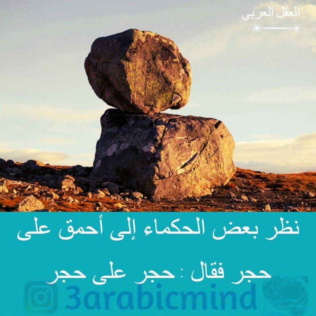 من أقوال الحكماء Math My Favorite Things Arabic Calligraphy