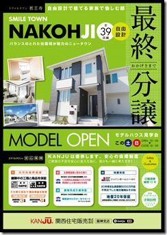 若王寺a4チラシ 表 llayout pinterest flyer design property ad