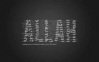 99 Names Of Allah Wallpaper Allah Wallpaper Islamic Wallpaper Hd Hd Wallpaper