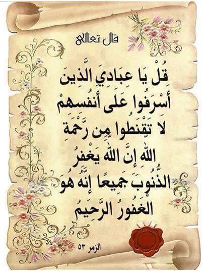 عبارات عن القرآن الكريم