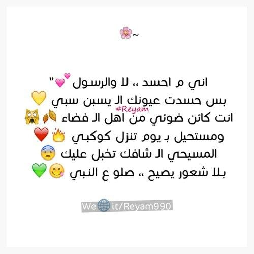 Pin By Aso On بيت شعر عراقي Mixed Feelings Quotes Cool Words Arabic Love Quotes