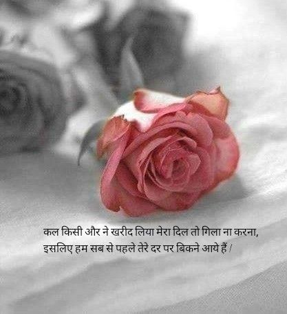 With Images Flower Quotes Hindi Quotes Heart Quotes