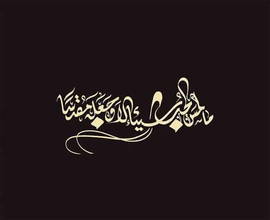 ما لمس الحب شيئا إلا جعله مقدسا خط مرتضى الجصاني Arabic Calligraphy Tattoo Typographic Poster Islamic Art Calligraphy
