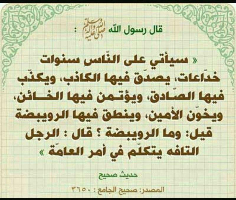 Pin By Ndira Latreche On أحاديث الرسول عليه الصلاة والسلام Hadith Quotes Hadith Quotes