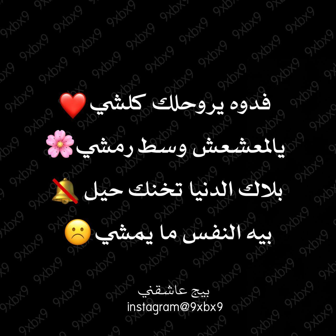 غزل عراقي حب شعر فدوه Arabic Love Quotes Movie Quotes Funny Funny Arabic Quotes
