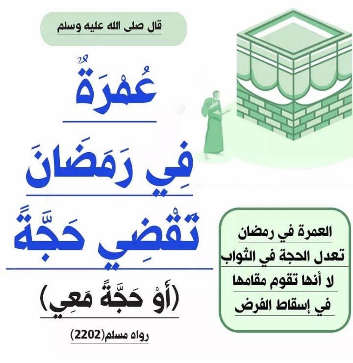 هل العمرة في رمضان تعدل حجة