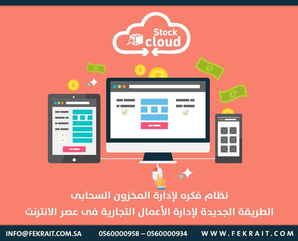 إمكانية عمل البرنامج على الشبكة المحلية داخل المنشأة التجارية او على الأنترنت مع ربط الفروع بكل سهولة وبدون أعباء وتكاليف باهظة الثمن Accounting Clouds Info