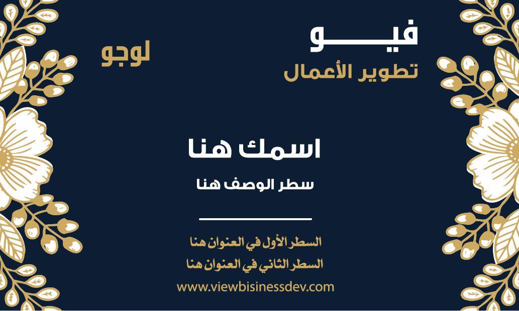 اشكال كروت شخصيه كارت شخصي 02 Elegant Business Cards Design Free Business Card Templates Personal Cards
