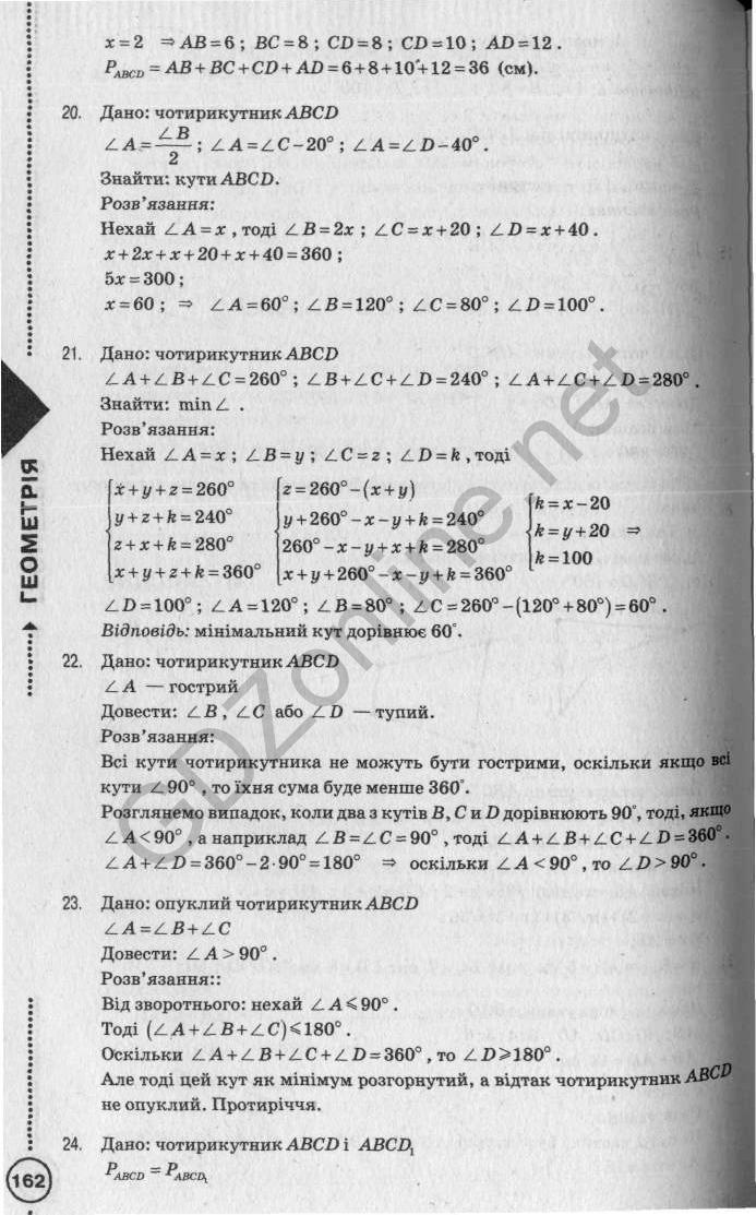 Учебник история древнего мира 6 класс шалагинова