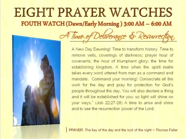 The 4th Watch From 3am 6am Prayer Watches The Great I Am Jehovah