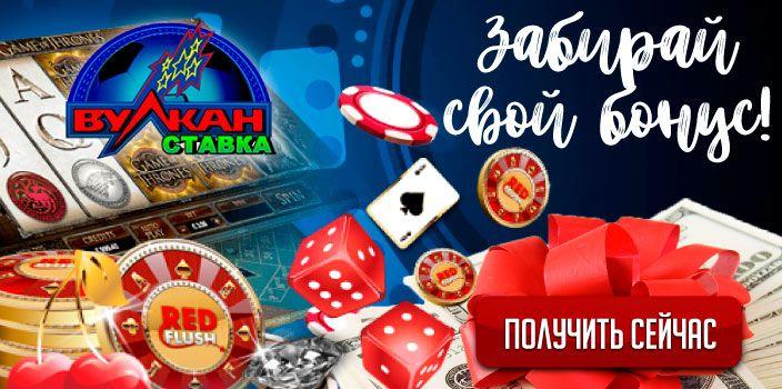 Получить деньги при регистрации в казино азарт плей казино регистрация