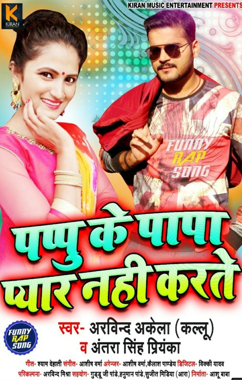 Pin by RohtasMasti on Bhojpuri Movies | Songs, News songs