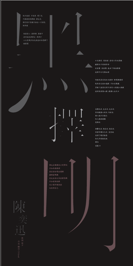 A poster of Chinese typography design of the lyrics of a Cantonese song . #chinesetypography A poster of Chinese typography design of the lyrics of a Cantonese song . #chinesetypography