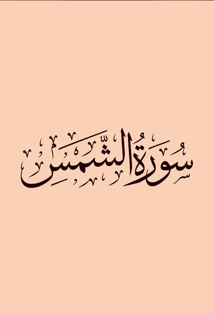 Pin By Hatem Mekni On 091 سورة الشمس Calligraphy Quran Arabic Calligraphy