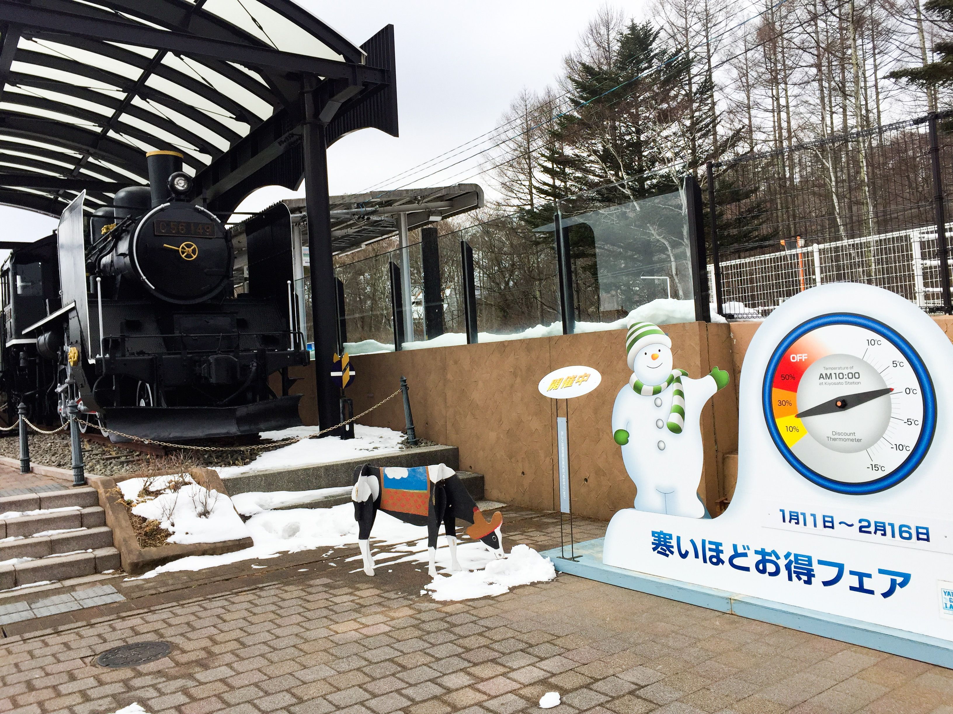 清里駅前寒得フェア温度計 Kiyosato Station 温度計 清里 八ヶ岳