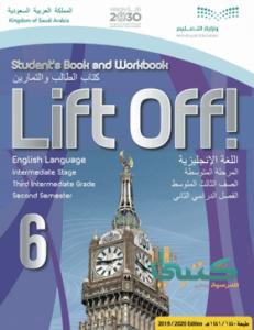 كتاب الانجليزي Lift Off 6 ثالث متوسط الفصل الدراسي الثاني ف2 1441 Intermediate Grades Workbook Books
