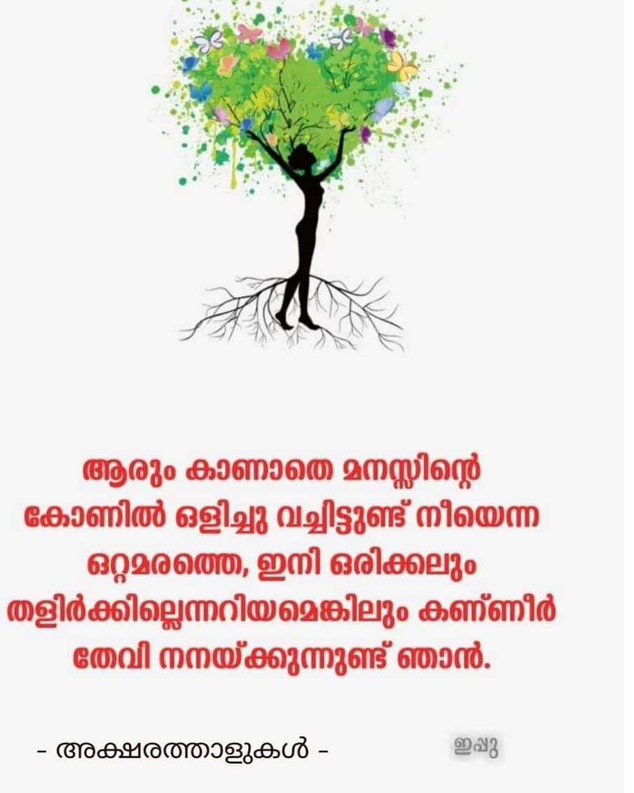 Malayalamwritings Thoolika Verukalofficial Malayalampoem Malayalamwritings Thoolikathalukal Malayalamwriter Malayal Malayalam Quotes Quotes Love Quotes