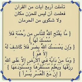 تأملت في هذه الأربع آيات فوجدت أنه لامكان للحزن Quran Verses Beautiful Arabic Words Islamic Teachings